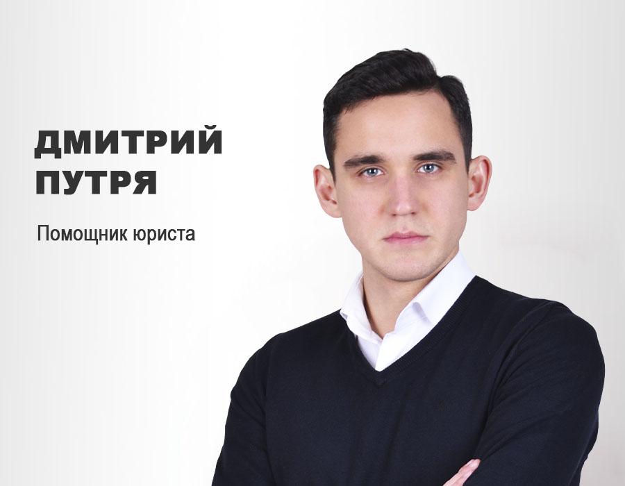 Дмитрий Путря - помощник юриста