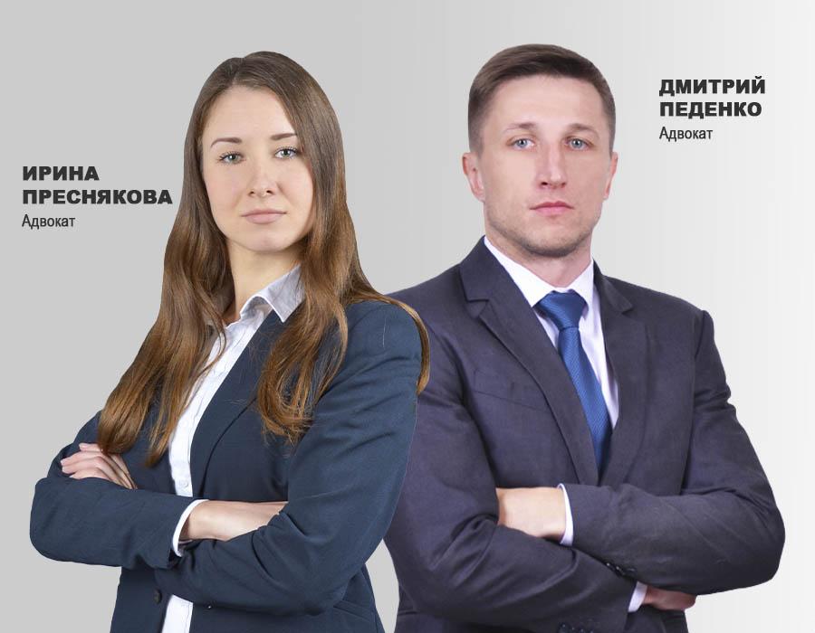 Ирина Преснякова и Дмитрий Педенко - адвокаты