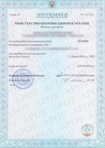 Получение медицинской лицензии в Киеве